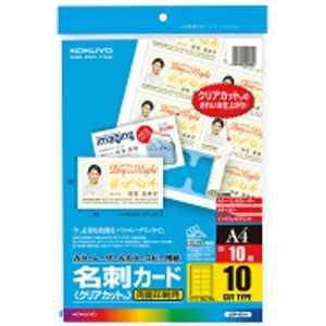 コクヨ カラーLBP &PPC用名刺カード 白 LBPVC10