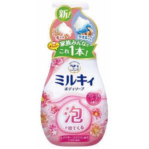 牛乳石鹸 泡で出てくる ミルキィボディソープ フローラルソープの香り ポンプ付 600ml アワミルキィBSフロラルP