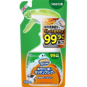 スクラビングバブル 油汚れに強いキッチンクリーナー つめかえ用 350ml
