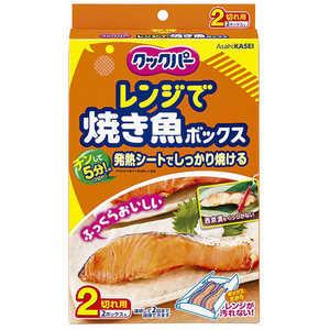 旭化成ホームプロダクツ クックパーレンジで焼き魚ボックス2切れ用2ボックス入 861専用 CPレンジデヤキザカナ2キレヨウ