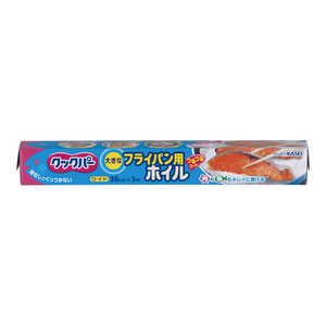 旭化成ホームプロダクツ(株 クックパー フライパン用ホイル 30cm×3m ドットコム専用 XAL8401