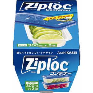 旭化成ホームプロダクツ 「Ziploc(ジップロック)」コンテナー長方形(300ml×2個入) ジップロックチョウホウ300