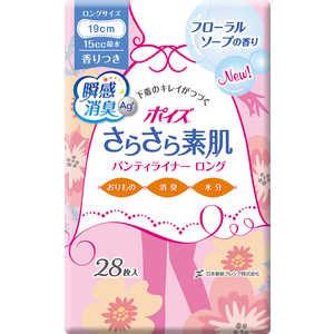 日本製紙クレシア ポイズ さらさら素肌 パンティライナーロング190 28枚 サラサラスハダパンティライナーR