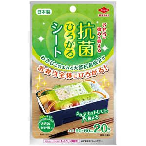 東洋アルミエコープロダクツ㈱ 抗菌ひろがるシート大き目お弁当用 20枚入