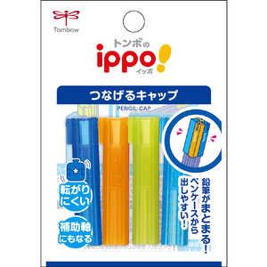 トンボ鉛筆 ペンシルキャップつなげるキャップM PCSJM