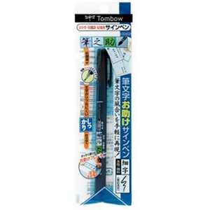トンボ鉛筆 筆文字サインペン 筆之助 しっかり仕立て(インク:墨色、水性顔料インク) GCD111