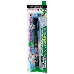 トンボ鉛筆 筆文字サインペン 筆之助 しなやか仕立て(インク:墨色、水性顔料インク) GCD112