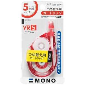 トンボ鉛筆 [修正テープ]MONO モノYX カートリッジ(テープ幅:5mm) CTYR5