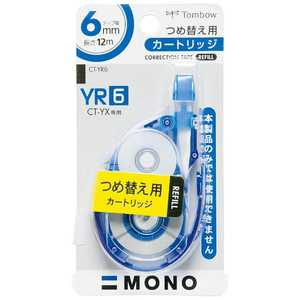 トンボ鉛筆 [修正テープ]MONO モノYX カートリッジ(テープ幅:6mm) CTYR6