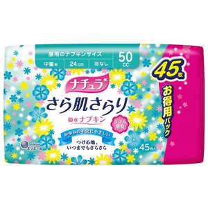 大王製紙 ナチュラ さら肌さらり 吸水ナプキン 45枚入 昼用50cc 羽なし 24cm お得用パック ナチュラナプキンチュウ45