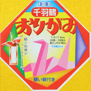 トーヨー 千羽鶴用折り紙 7.5 2002