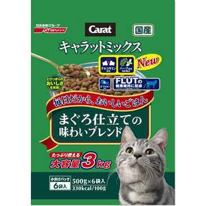 キャラットミックス まぐろ仕立ての味わいブレンド 3kg(小分け6パック入/袋)
