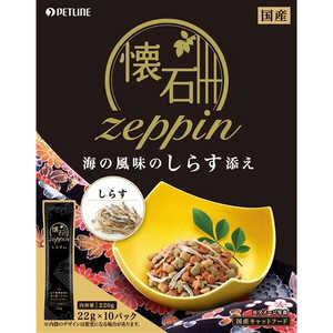 懐石zeppin 海の風味のしらす添え 220g(22gx10パック)