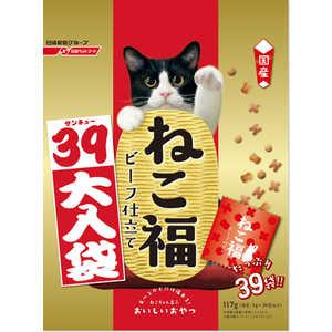 日清ペットフード ねこ福 39大入り袋 ビーフ仕立て 117g 猫 ゴロットコツブ11サイビーフ700