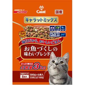 キャラットミックス お魚づくしの味わいブレンド 3kg(小分け6パック入/袋)