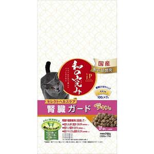 日清ペットフード ジェーピースタイル JPスタイル 和の究み セレクトヘルスケア 腎臓ガード チキン味 700g 猫 JPCATゴルドセイネコ1KG