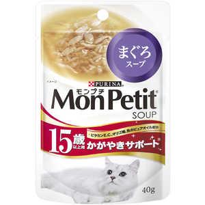 ネスレ日本 モンプチパウチ 15歳 まぐろスープささみ 40g 猫 MPパウチ15サイマグロ40G