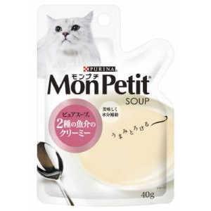 ネスレ日本 モンプチ ピュアスープ 2種の魚介のクリーミー 40g 猫 MPピュアスープ2シュサカナクリーミ