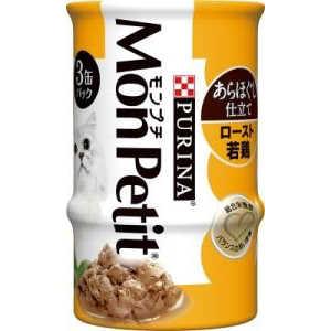 ネスレ日本 モンプチ あらほぐし仕立て ロースト若鶏 85g×3缶パック 猫 MPカンアラホグシワカドリ3P255