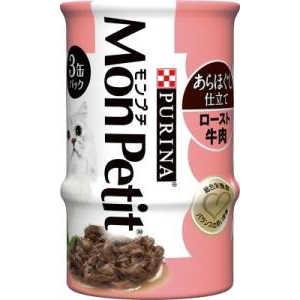 ネスレ日本 モンプチ あらほぐし仕立て ロースト牛肉 85g×3缶パック 猫 MPカンアラホグシギュウニク3P