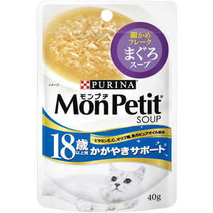 ピュリナ モンプチ 18歳以上用 かがやきサポート まぐろスープ 40g