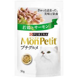 ネスレ日本 モンプチ プチグルメ 若鶏とサーモン 50g モンプチプチGワカドリサーモン50
