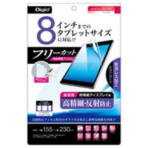 ナカバヤシ Digio2 タブレット対応 フリーカット用液晶保護フィルム 気泡レス 高精細反射防止 TBFFR8FLH