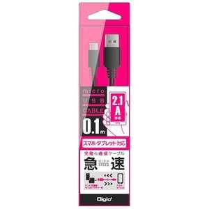 ナカバヤシ Digio2 「USB microB」USB2.0ケーブル 充電・転送 2.1A(0.1m・ブラック) ブラック ZUHMR2A01BK