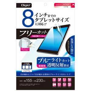 ナカバヤシ Digio2 タブレット対応[フリーカット~8インチ] フリーカットフィルム 透明反射防止 ブルーライトカット ブルーライトカット TBFFR8FLGCBC