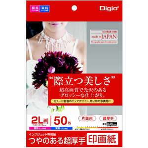 ナカバヤシ Digio2 インクジェット用 印画紙 超厚手 2L判 50枚 JPSK22L50