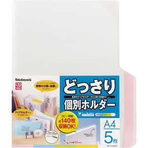 ナカバヤシ どっさり個別ホルダ-A4/5枚/5色ミックス CH4131M5