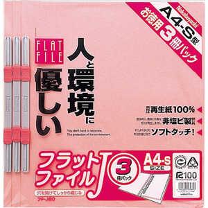 ナカバヤシ フラツトファイルA4S 3冊P ピンク/ ピンク FFJ803P