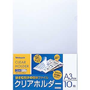 ナカバヤシ クリアホルダー/A3/10枚/クリア/V CH1011C
