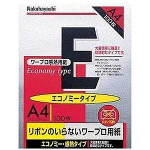 ナカバヤシ ワープロ用感熱紙 エコノミータイプ(A4サイズ・100枚) ヨWEA4