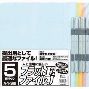 ナカバヤシ フラットファイルEJ/A4S/5冊パック/ミックス ミックス FFEJ805M