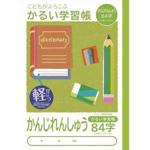 ナカバヤシ ロジカル・かるい学習帳B5かんじ84字リーダー入/A NB51KA84