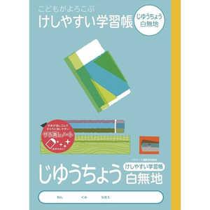 ナカバヤシ ロジカル・けしやすい学習帳B5じゆうちょう/A NB51JL