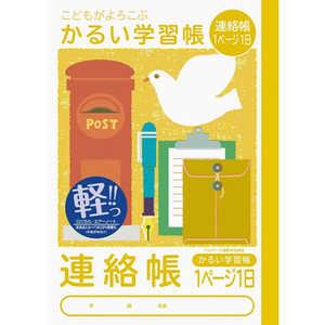 ナカバヤシ ロジカル・かるい学習帳A5連絡帳1ページ1日/A NA51R1P