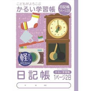 ナカバヤシ ロジカル・かるい学習帳B5日記帳1ページ2日/A NB51N1P