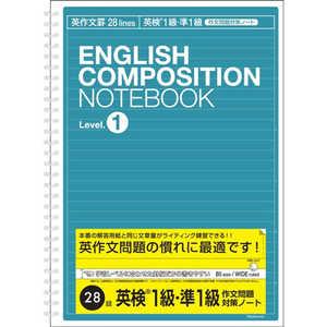ナカバヤシ 英作文ノート・B5/28段 NWB516E1