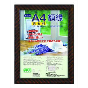 ナカバヤシ 樹脂製賞状額 金ラック 賞状尺七判 フKWP14
