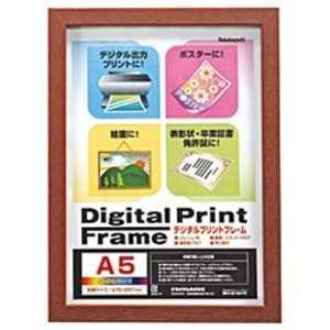 ナカバヤシ デジタルプリントフレーム(A5・2L兼用/ブラウン) A5/ブラウン フDPWA5BR