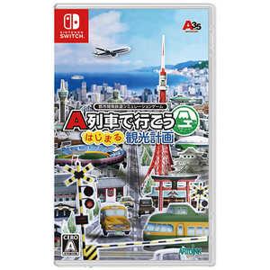 A列車で行こう はじまる観光計画 [Nintendo Switch]