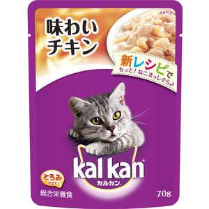 マースジャパンリミテッド 「カルカン」ウィスカスとろみ仕立て1歳から味わいチキン70g 猫 KWP8アジワイチキン70G