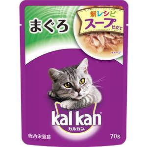 マースジャパンリミテッド カルカン パウチスープ仕立て 1歳 まぐろ 70g KWD6 猫 KWD6スープマグロ