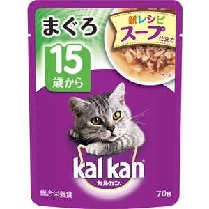 マースジャパンリミテッド 「カルカン」パウチ スープ仕立て まぐろ 15歳から 70g 猫 KWD52SP15サイマクロ