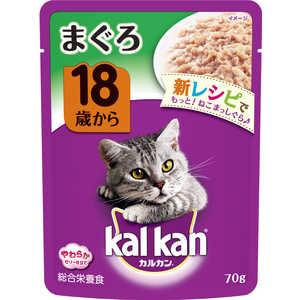 マースジャパンリミテッド カルカン 18歳 まぐろ 70g KWP61 猫 KWP6118サイマグロ70G