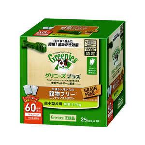 グリニーズ プラス 穀物フリー 超小型犬用 体重2-7kg 60本入