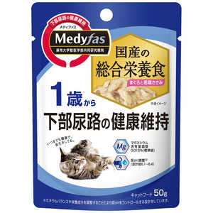 ペットライン メディファス ウェット 1歳から まぐろと若鶏ささみ 50g 猫 メディファスW1サイマグロササミ50