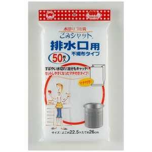 ボンスター ごみシャット不織布タイプ排水口用(50枚入)[水切りネット] M308